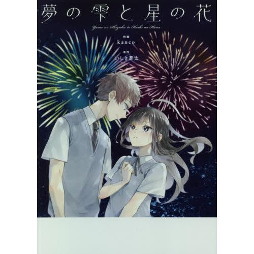 書籍のメール便同梱は2冊まで 本 雑誌 夢の雫と星の花 monogatary いしき蒼太 kanco 原作 卓越 作画 開催中
