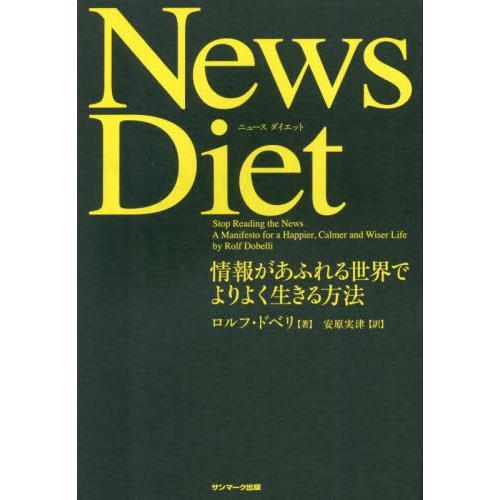 [書籍のゆうメール同梱は2冊まで]/[本/雑誌]/News Diet 情報があふれる世界でよりよく生きる方法 / 原タイトル:DIE KUNST DE|neowing