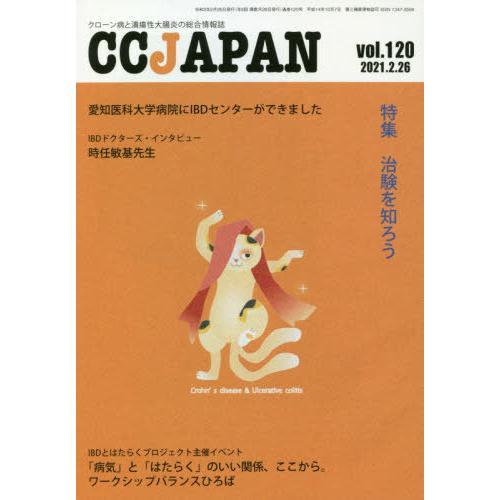[書籍のゆうメール同梱は2冊まで]/[本/雑誌]/CC JAPAN 120/三雲社