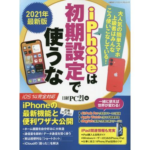 [書籍とのゆうメール同梱不可]/[本/雑誌]/'21 iPhoneは初期設定で使うな (日経BPパソコンベストムック)/日経BP neowing