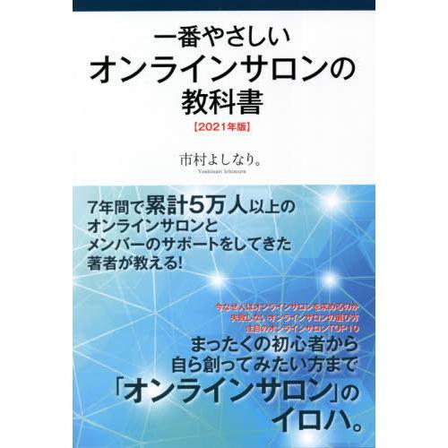 [書籍のゆうメール同梱は2冊まで]/[本/雑誌]/一番やさしいオンラインサロンの教科書 2021年版 (GOMA)/市村よしなり。/著 neowing