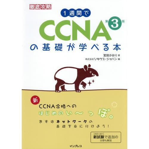 [本/雑誌]/1週間でCCNAの基礎が学べる本 (徹底攻略)/宮田かおり/著 ソキウス・ジャパン/編 neowing