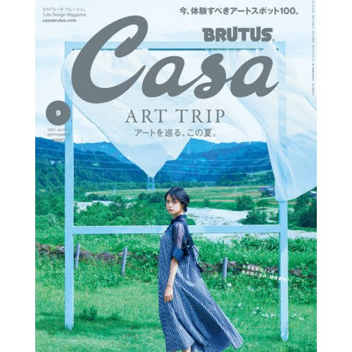 [書籍とのメール便同梱不可]/[本/雑誌]/Casa BRUTUS (カーサブルータス) 2021年9月号 【表紙】 平手友梨奈 【特集】 アートを巡