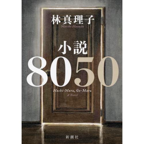 [書籍のメール便同梱は2冊まで]/[本/雑誌]/小説8050/林真理子/著 neowing