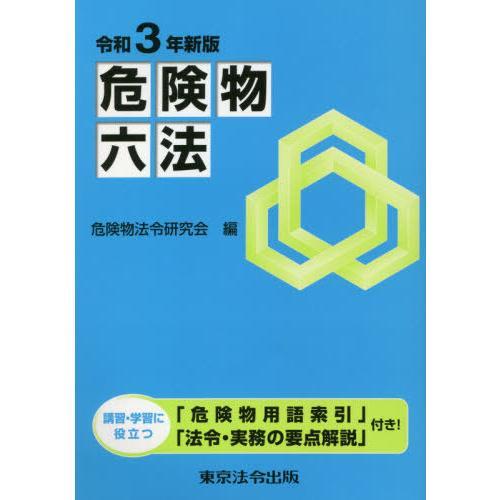 [本/雑誌]/危険物六法 令和3年新版/危険物法令研究会/編|neowing