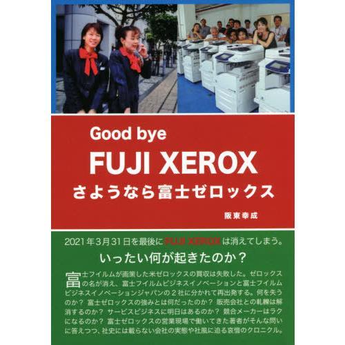 [書籍のメール便同梱は2冊まで]/[本/雑誌]/さようなら富士ゼロックス/阪東幸成/著