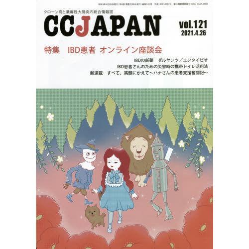 [本/雑誌]/CC JAPAN 121/三雲社