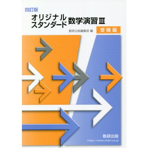 [書籍のメール便同梱は2冊まで]/[本/雑誌]/数学演習3 受験編 4訂版 (オリジナルスタンダード)/数研出版編集部/編