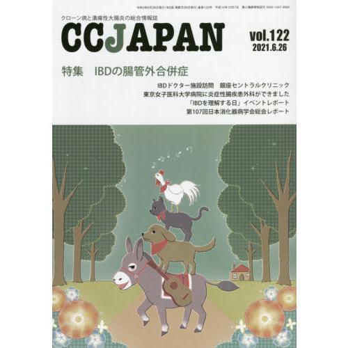[本/雑誌]/CC JAPAN 122/三雲社