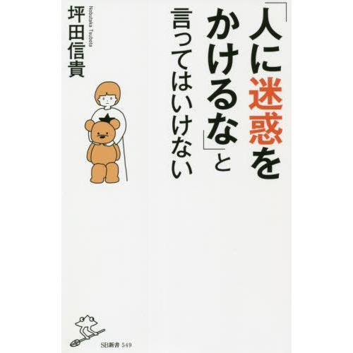 [書籍のメール便同梱は2冊まで]/[本/雑誌]/「人に迷惑をかけるな」と言ってはいけない (SB新書)/坪田信貴/著