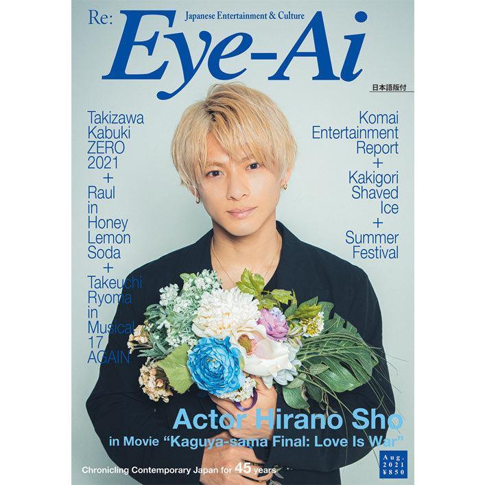 [書籍のメール便同梱は2冊まで]/[本/雑誌]/Re:Eye-Ai (アイアイ) 2021年8月号 【表紙amp;巻頭】 平野紫耀 (King amp; Prin