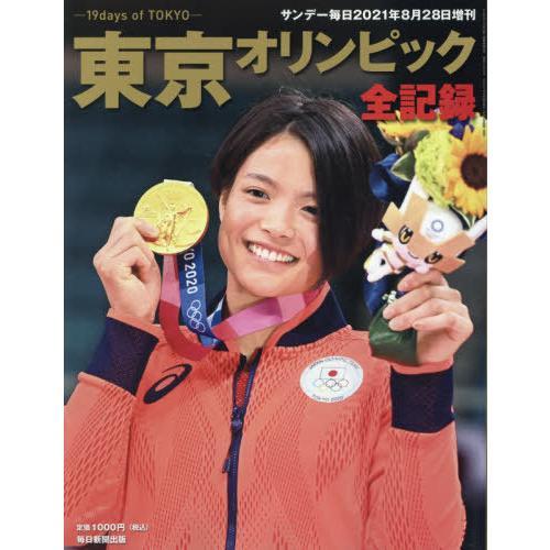 [書籍とのメール便同梱不可]/[本/雑誌]/東京オリンピック全記録 2021年8月号/毎日新聞出版(雑誌)