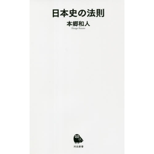 [書籍のメール便同梱は2冊まで]/[本/雑誌]/日本史の法則 (河出新書)/本郷和人/著
