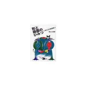[本/雑誌]/形と曲面のひみつ 考え方の練習帳/瀬山士郎/著(児童書)|neowing