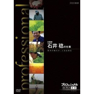 [DVD]/【送料無料選択可】ドキュメンタリー/プロフェッショナル 仕事の流儀 米農家 石井 稔の仕事 苦労の数だけ、人生は実る|neowing
