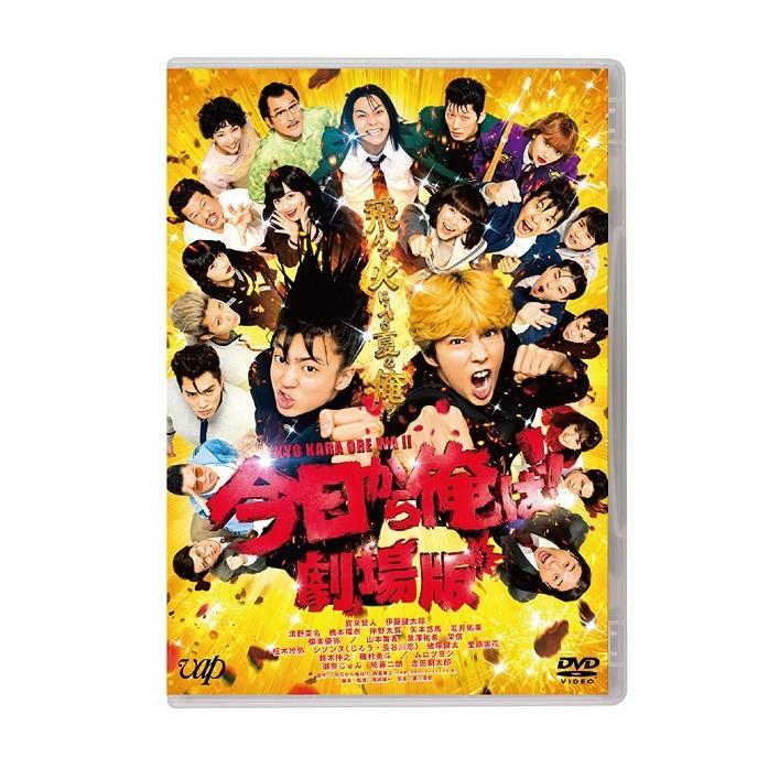 【送料無料選択可】[DVD]/邦画/今日から俺は!! 劇場版 [通常版] neowing