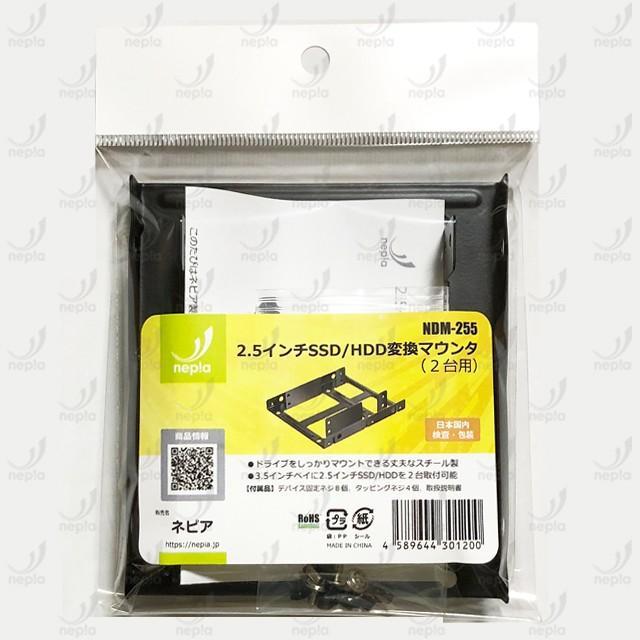 【新製品】  2.5インチSSD/HDD用 3.5インチ変換マウンタ NDM-255 (2台用・スチール製・ネジセット付き)|nepia|02