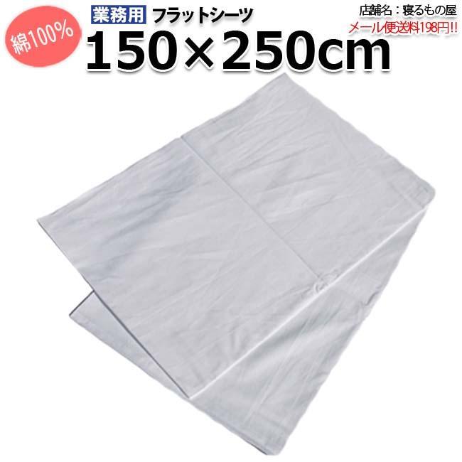 (メール便発送)シーツ(業務用)綿100%敷きシーツ フラットシーツ白 シングルサイズ ホワイト(150cmx250cm) ホテル 旅館 民宿 民泊など