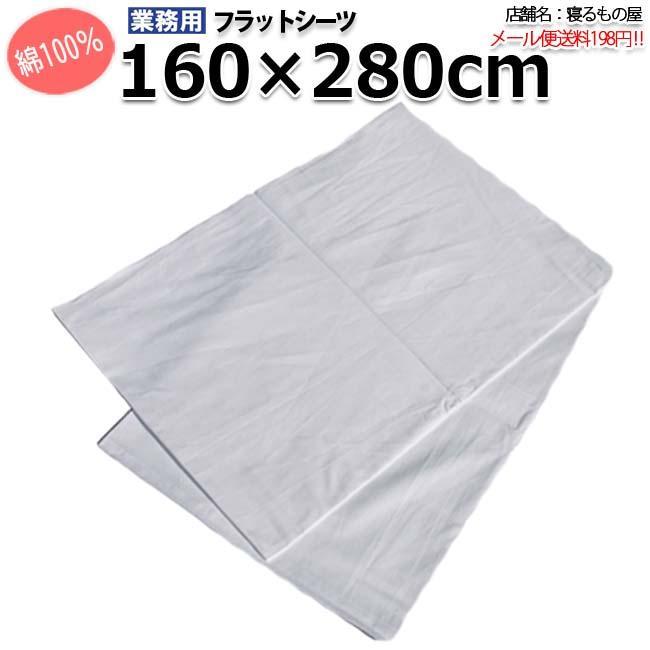(メール便発送)シーツ(業務用)綿100%敷きシーツ フラットシーツ白 シングルワイドサイズ〜セミダブルサイズ ホワイト(160cmx280cm) ホテル 旅館 民宿 民泊など