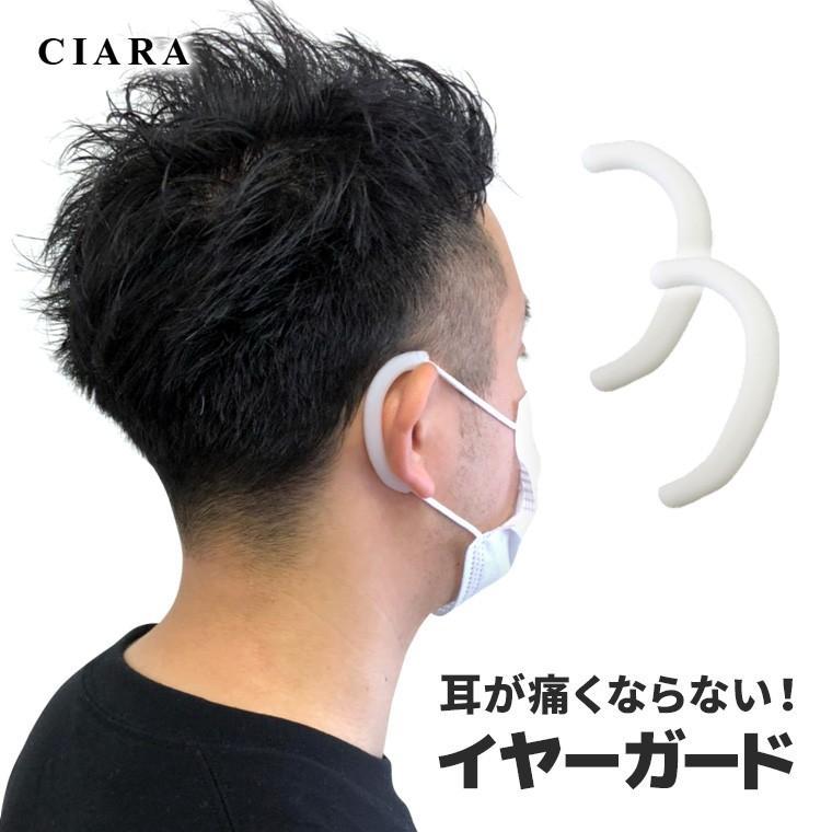 送料無料 イヤーガード 1セット ゴムカバー 耳ガード 耳痛くない マスク補助器具 マスク補助 マスクゴム用フック マスクバンド ホワイト ndm