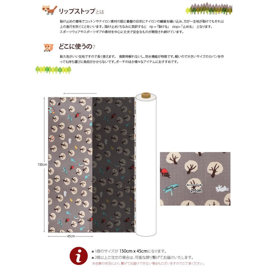 【リップストップ】森の中の動物園(北欧スタイル) nesshome 03