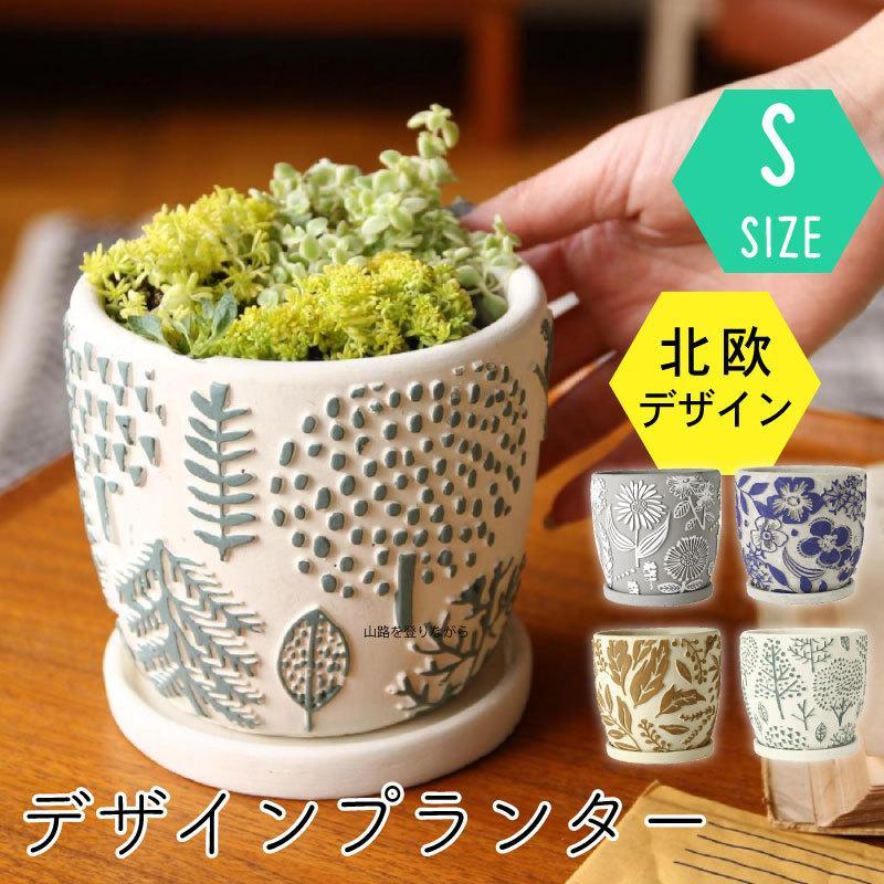 プランター 植木鉢 おしゃれ 室内 北欧風 鉢植え 穴あり 皿付き 可愛い ガーデニング 寄せ植え サボテン 多肉植物 かわいい インテリア