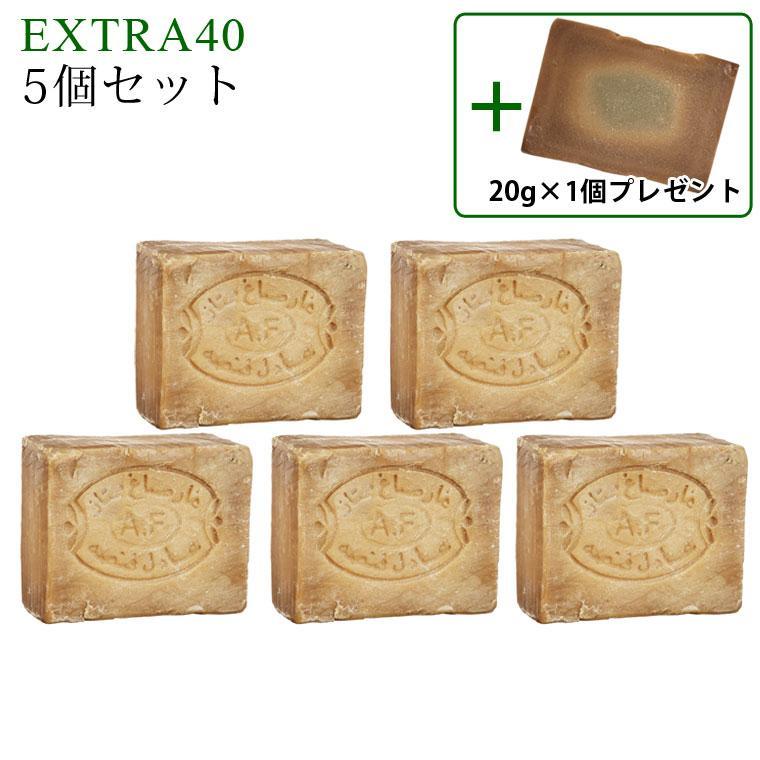 5個セット+ミニ石鹸20g付き アレッポの石鹸 エキストラタイプ EXTRA40 アレッポの石けん|nestbeauty