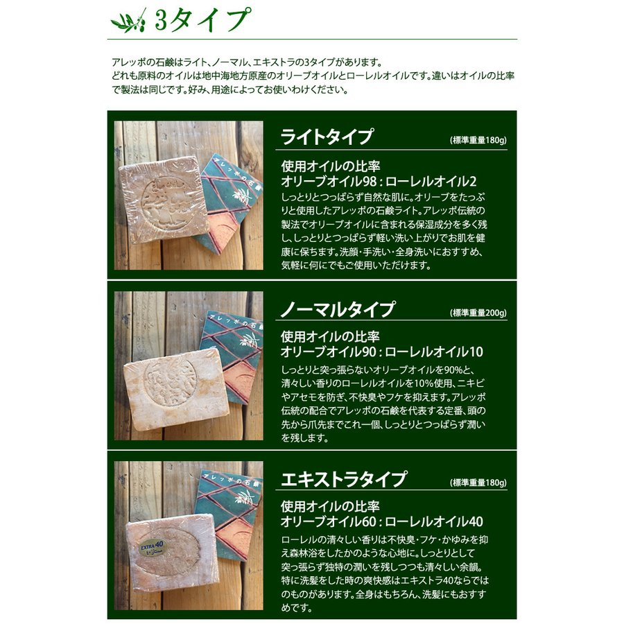 5個セット+ミニ石鹸20g付き アレッポの石鹸 エキストラタイプ EXTRA40 アレッポの石けん|nestbeauty|04