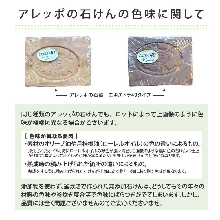 5個セット+ミニ石鹸20g付き アレッポの石鹸 エキストラタイプ EXTRA40 アレッポの石けん|nestbeauty|06