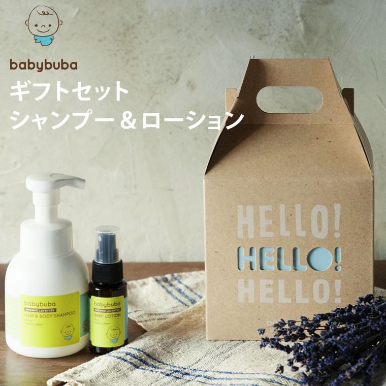 ベビーブーバ ギフトセットLO シャンプー&ローション ギフトボックス入り babybuba 赤ちゃん 出産祝い 誕生日祝い 人気 スキンケア 国産 新生児