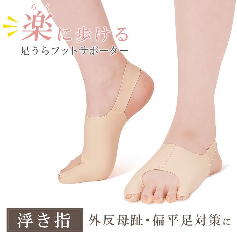 浮き指 サポーター 偏平足 外反母趾 浮指 グッズ 足指 楽に歩ける足うらフットサポーター ウォーキングサポート 足の痛み 疲れ 靴下 アーチサポート インソール
