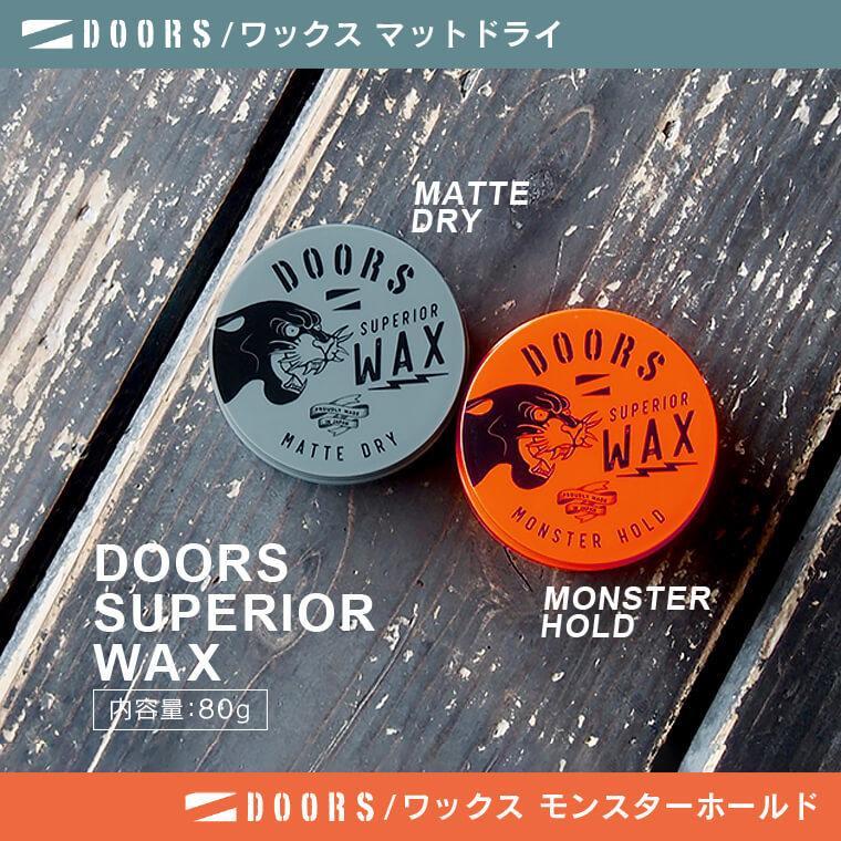 DOORS ワックス モンスターホールド マットドライ 80g ドアーズ 男性用 メンズ用 WAX ヘアワックス ハード スタイリング剤 整髪料 大人 スペリオールワックス nestbeauty