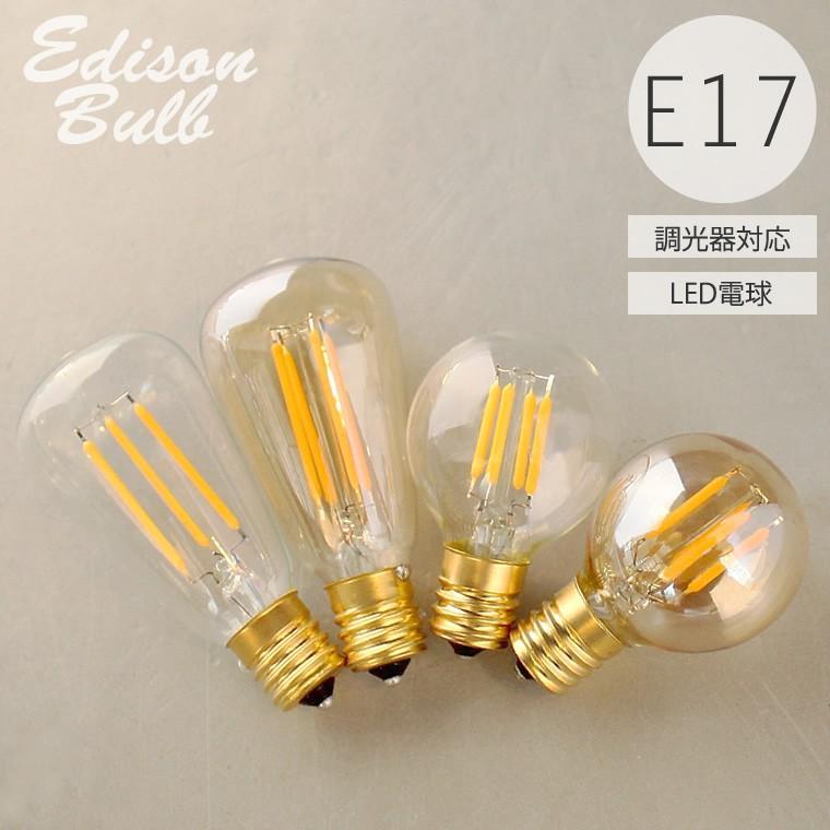 エジソンバルブ LED電球 E17 調光器対応 電球色 エジソン電球 照明 ミニサイズ レトロ 豆電球 フィラメント シャンデリア用 ミニクリプトン 裸電球