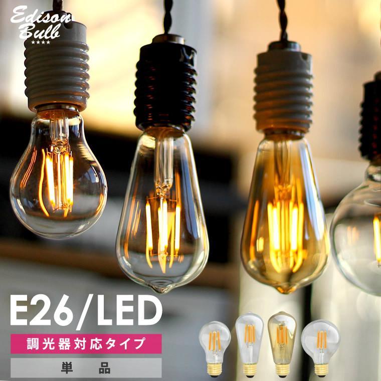 調光器対応 エジソンバルブ E26 LED電球 LED 4W 100V 口金E26 LED 照明 エジソン電球 調光タイプ フィラメントLED エジソン球 ボール球