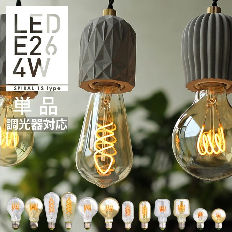 スパイラル エジソンバルブ LED電球 E26 調光器対応 エジソン電球 裸電球 クリア ゴールド おしゃれ 電球色 螺旋