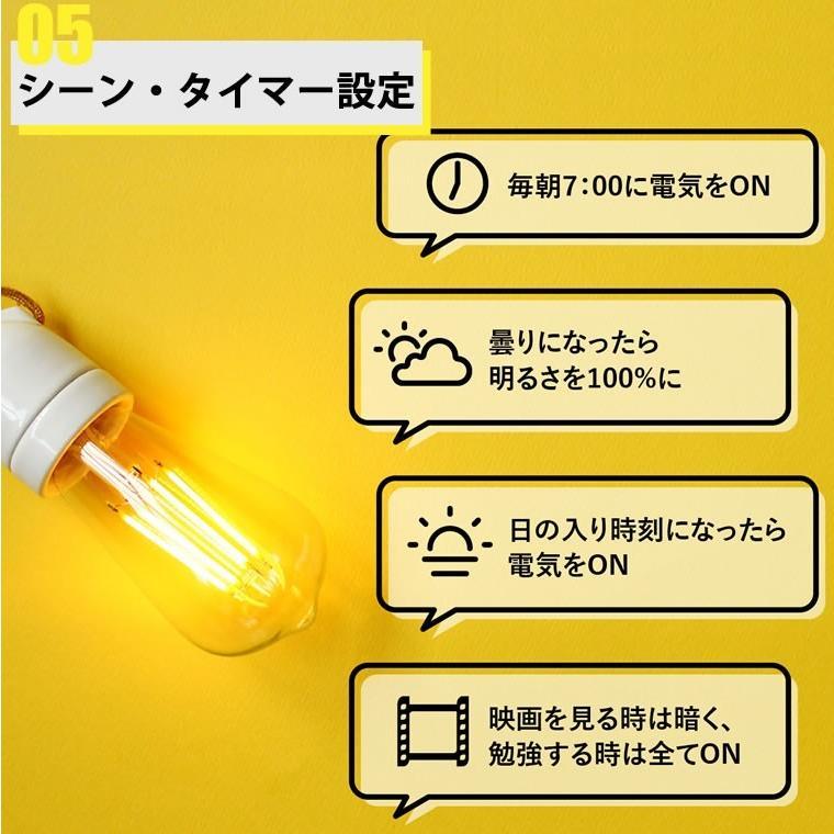スマートLED電球 エジソンバルブLEDスマート Wi-Fi電球 調光 E26 Amazon Alexa Google Home対応 裸電球 アプリ操作 ワイヤレス スマート家電 音声操作 Siri対応|nestbeauty|12