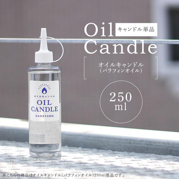 オイルキャンドル250ml パラフィンオイル カメヤマ クリア オイルランタン プチボトル用 キャンプ アウトドア 室内用オイルランプに 日本製 国産 液体キャンドル