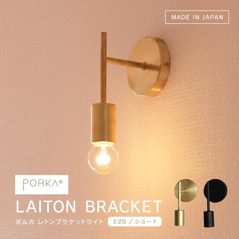 ブラケットライト 真鍮 1灯用 E26 レトンブラケット ショート 北欧 おしゃれ ゴールド ブラック ウォールライト LED対応 直付け 壁付け照明器具 シンプル レトロ
