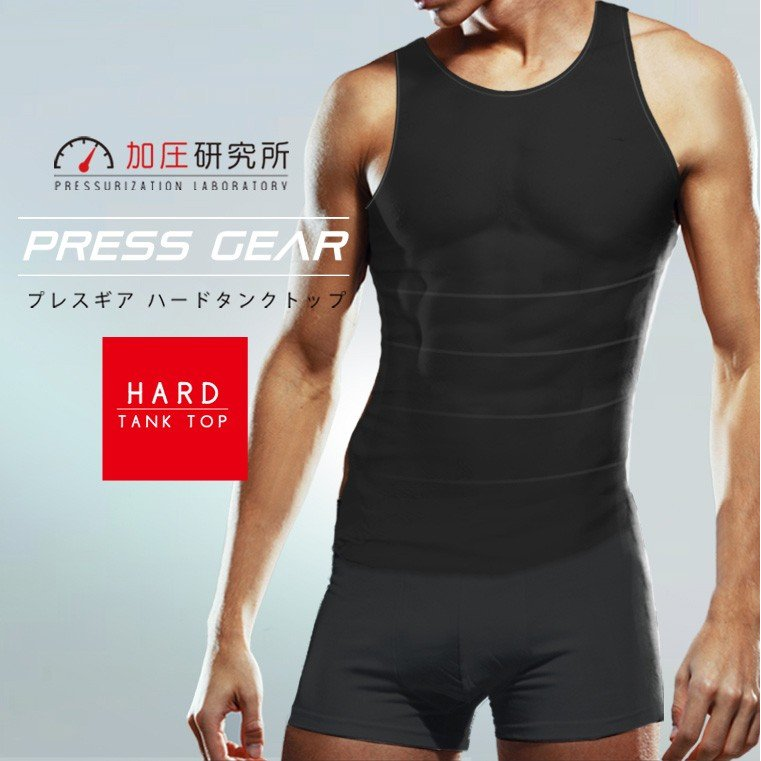 加圧シャツ メンズ タンクトップ 超ハード プレスギア 加圧インナー 男性用 ノースリーブ 補正下着 引き締め 着圧 お腹 姿勢 矯正 加圧研究所 トレーニング