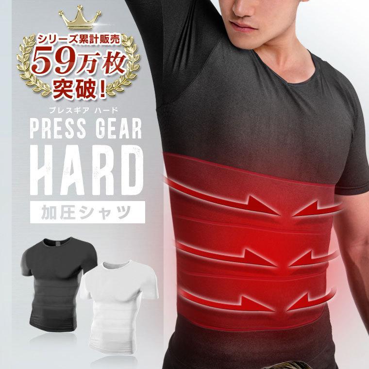加圧シャツ メンズ 強力 ハードタイプ 加圧インナー プレスギアハード Vネック Uネック お腹 引締め 猫背 姿勢 補正 男性 下着 Tシャツ 着圧 トレーニング 半袖