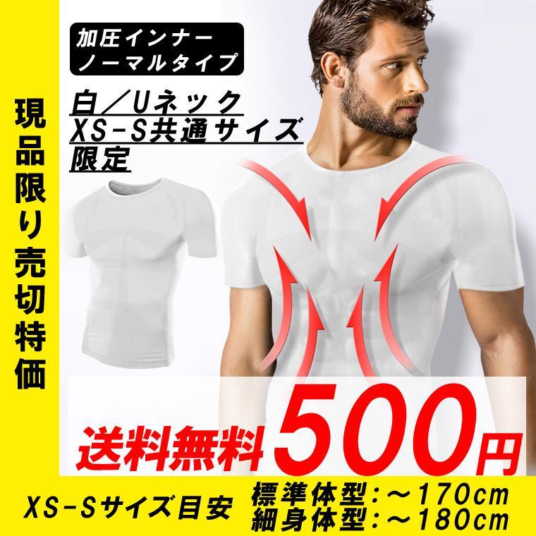 加圧シャツ 白 限定割 メンズ 加圧インナー 筋トレ 猫背 姿勢 矯正 半袖 腹筋 着るだけ Uネック コンプレッションシャツ XS S