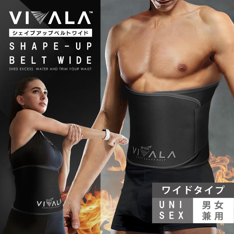 幅広ワイドタイプ ダイエットベルト 発汗ベルト VIVALA ビバラ ワイドタイプ サウナベルト お腹引き締めベルト 男女兼用 ウエスト くびれ 腹筋に ダイエット腹巻