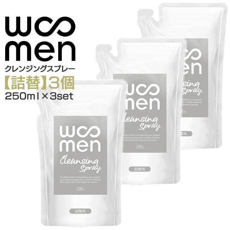 詰替3個セット スプレー洗顔 メンズ用 男性用 詰め替え250ml×3個 WOOMENクレンジングスプレー 詰替え レフィル パウチ クレンジングウォーター ウーメン