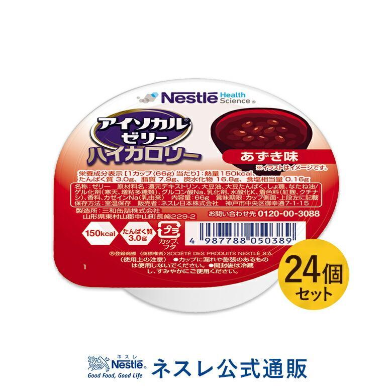 アイソカル ゼリー ハイカロリー あずき味 66g×24個セット (ジェリー ハイカロリーゼリー 栄養補助食品 健康食品 高齢者 介護食品 シニア 介護食)
