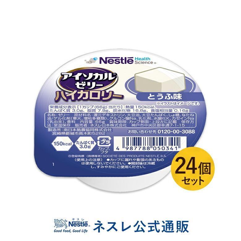 アイソカル ゼリー ハイカロリー とうふ味 66g×24個セット (ジェリー ハイカロリーゼリー 栄養補助食品 健康食品 高齢者 介護食品 シニア 介護食)