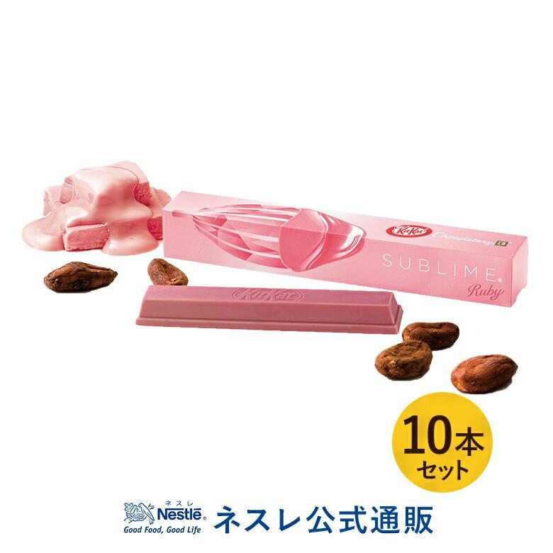 キットカット ショコラトリー サブリム ルビー 10本セット(KITKAT チョコレート) nestle