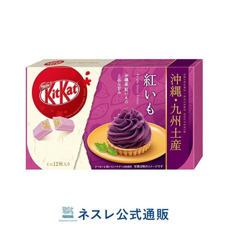 キットカット ミニ 紅いも 12枚(ネスレ公式通販)(KITKAT チョコレート ご当地キットカット 九州・沖縄土産)