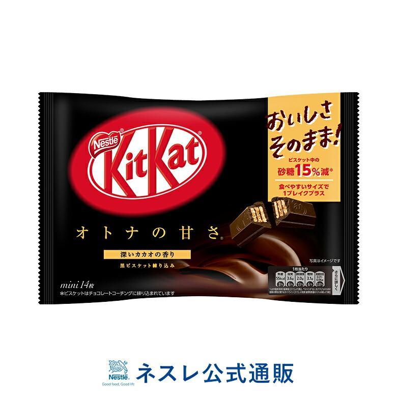 (訳アリ商品)キットカット ミニ オトナの甘さ 14枚(ネスレ公式通販)(KITKAT チョコレート)(JO1キャンペーン応募対象外)