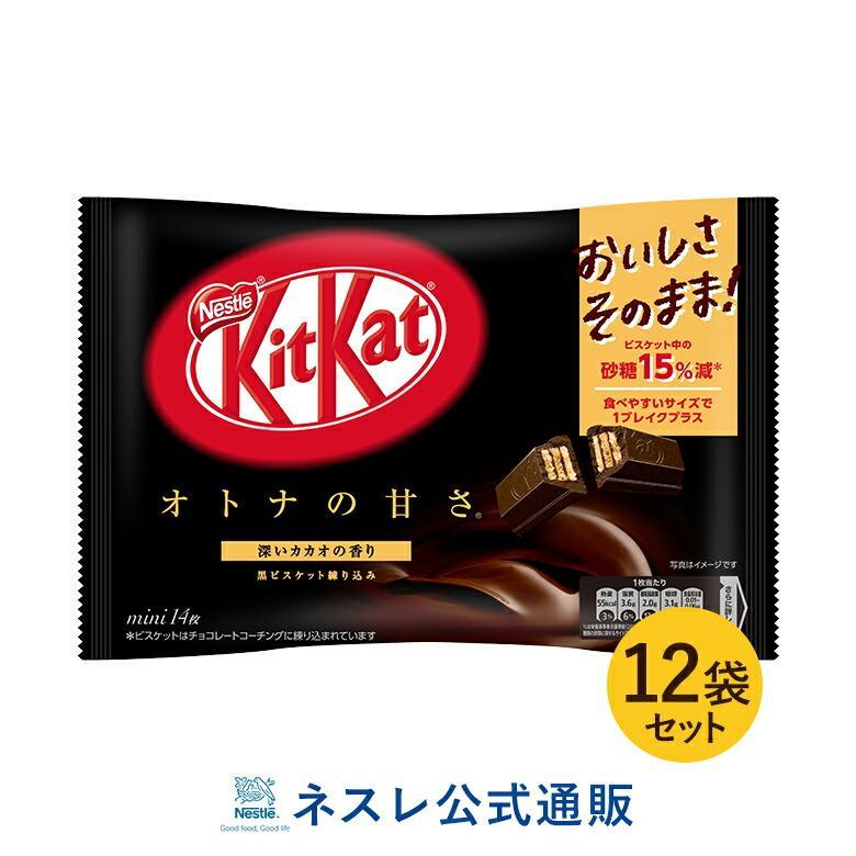 (訳アリ商品)キットカット ミニ オトナの甘さ 14枚 ×12袋セット(ネスレ公式通販)(KITKAT チョコレート)(JO1キャンペーン応募対象外)