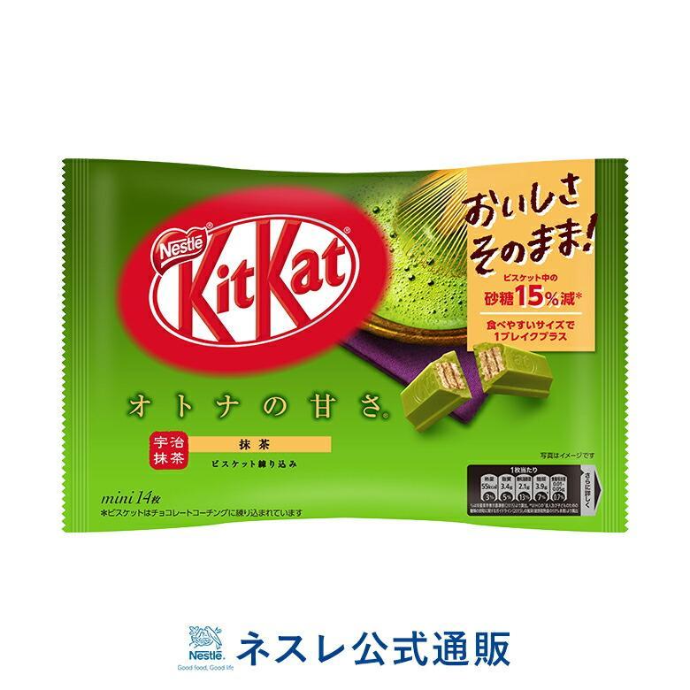 キットカット ミニ オトナの甘さ 抹茶 14枚(ネスレ公式通販)(KITKAT チョコレート)